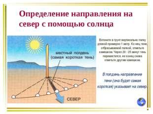 Определение направления на север с помощью солнца Воткните в грунт вертикальн
