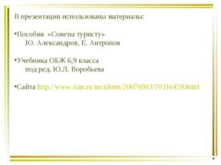 В презентации использованы материалы: Пособия «Советы туристу» Ю. Александров