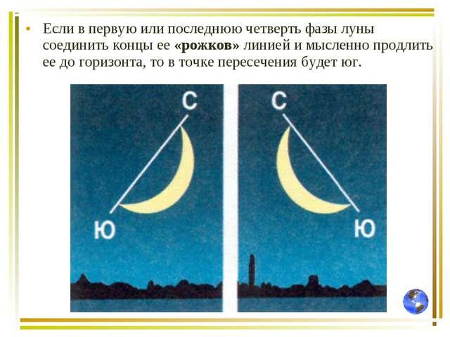 Если в первую или последнюю четверть фазы луны соединить концы ее «рожков» ли...