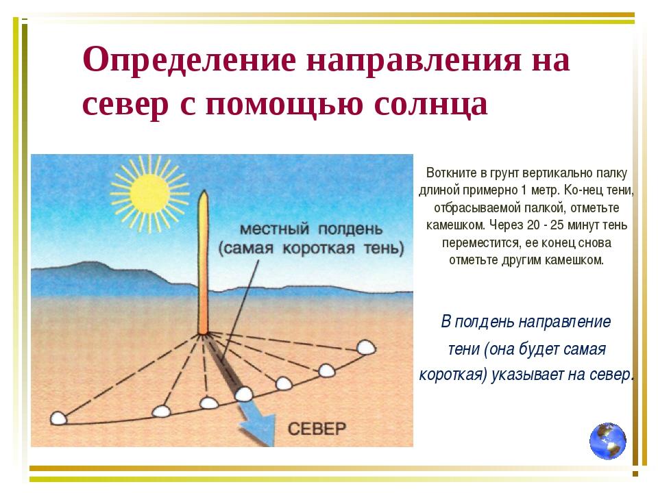 Определение направления на север с помощью солнца Воткните в грунт вертикальн...