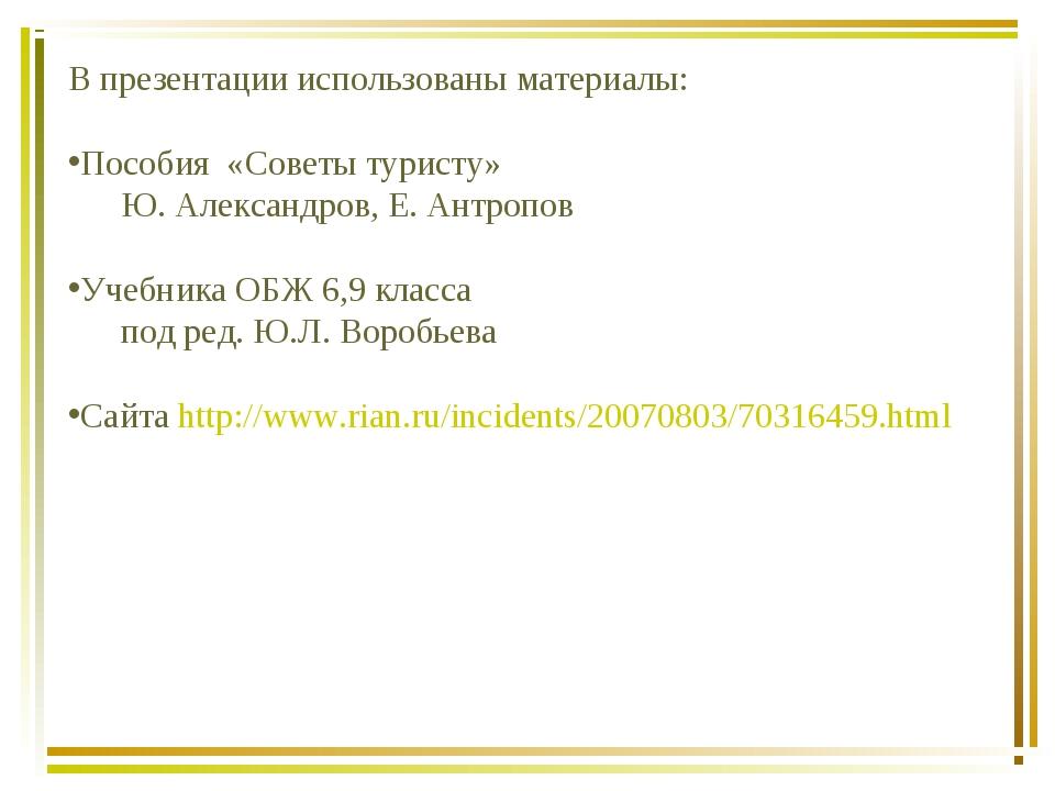 В презентации использованы материалы: Пособия «Советы туристу» Ю. Александров...