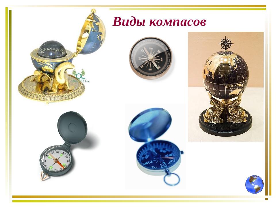 Виды компасов