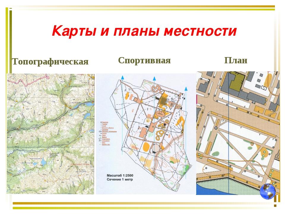 Карты и планы местности Топографическая Спортивная План