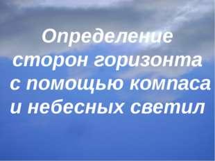 Определение сторон горизонта с помощью компаса и небесных светил