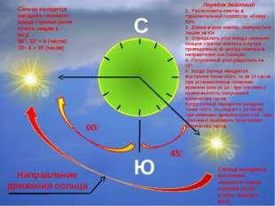 С Ю Направление движения солнца Порядок действий 1. Расположить компас в гор