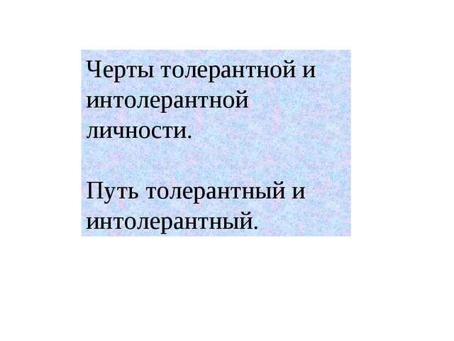 Черты толерантной и интолерантной личности. Путь толерантный и интолерантный.