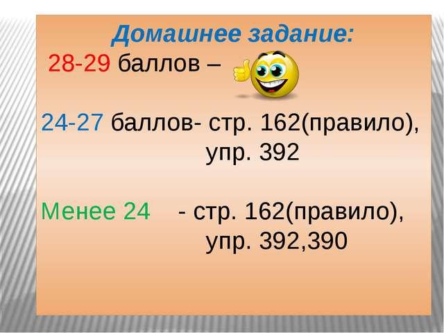 Домашнее задание: 28-29 баллов – 24-27 баллов- стр. 162(правило), упр. 392 Ме...