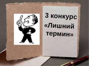 3 конкурс «Лишний термин»