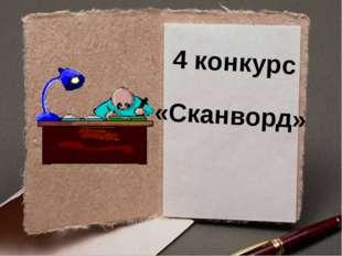 4 конкурс «Сканворд»