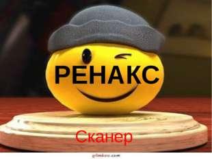 РЕНАКС Сканер