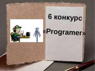 6 конкурс «Programer»