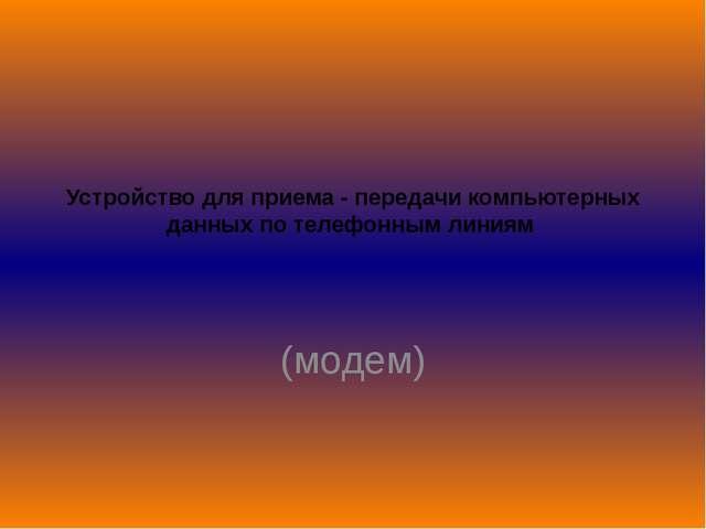 Устройство для приема - передачи компьютерных данных по телефонным линиям (мо...