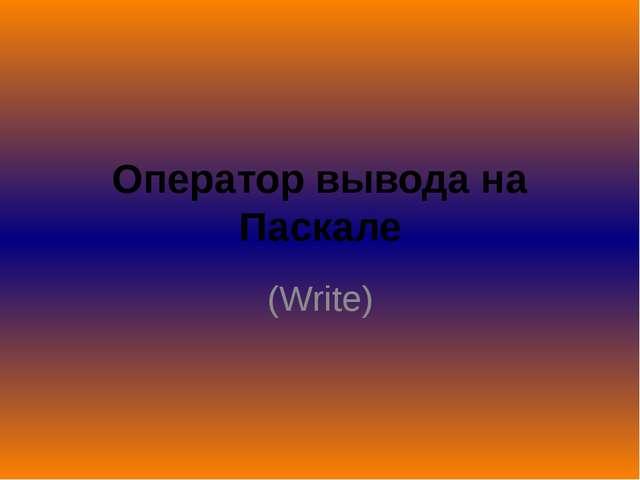 Оператор вывода на Паскале (Write)