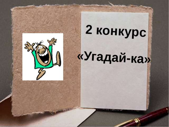 2 конкурс «Угадай-ка»