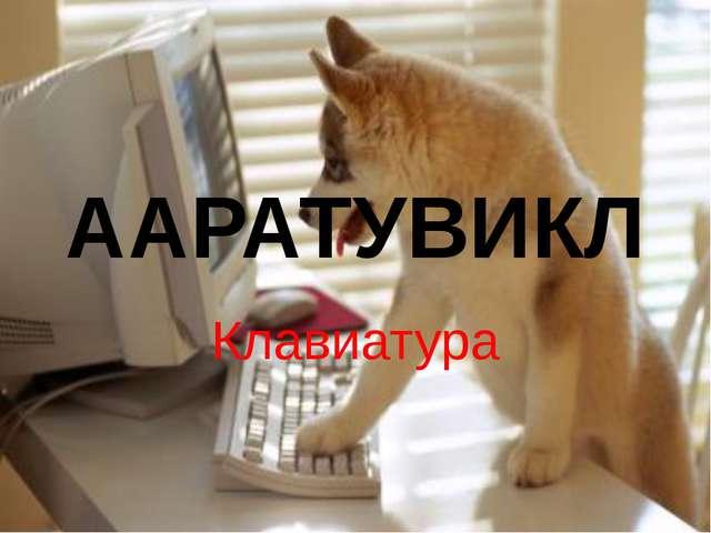 ААРАТУВИКЛ Клавиатура