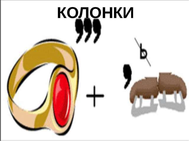 КОЛОНКИ