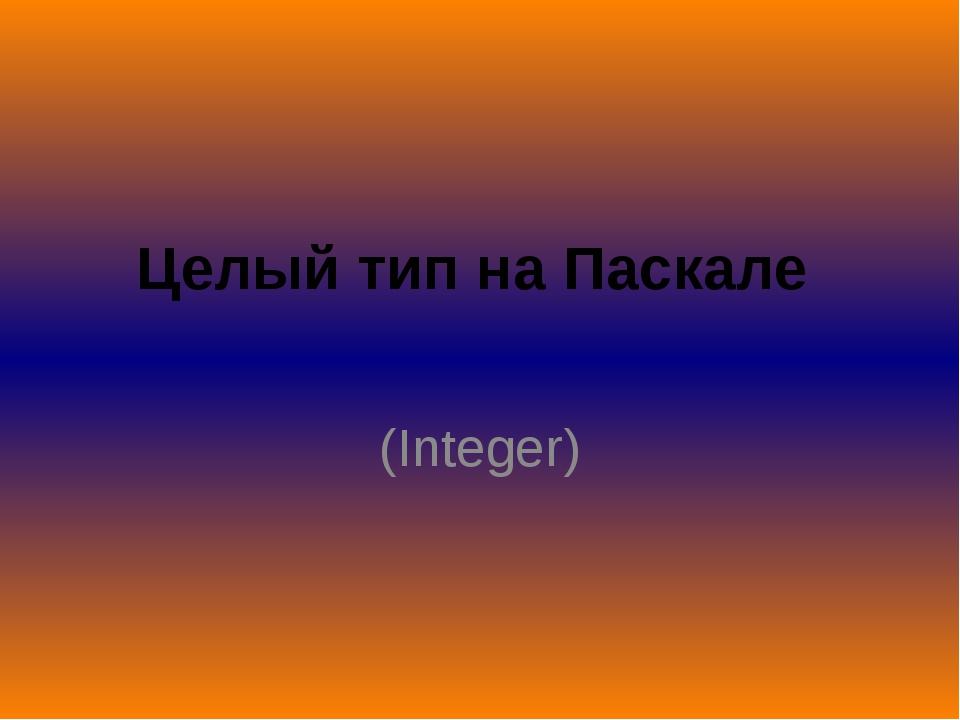 Целый тип на Паскале (Integer)