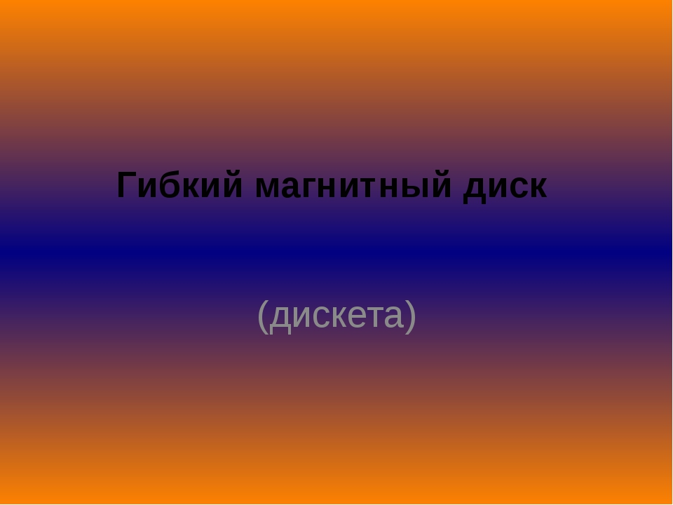 Гибкий магнитный диск (дискета)