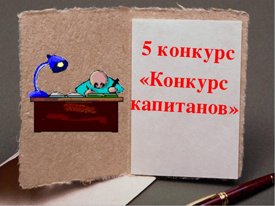 5 конкурс «Конкурс капитанов»