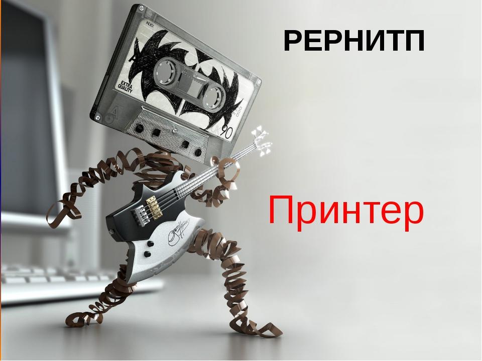 РЕРНИТП Принтер