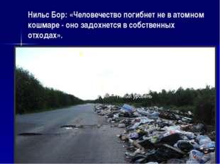 Нильс Бор: «Человечество погибнет не в атомном кошмаре - оно задохнется в соб