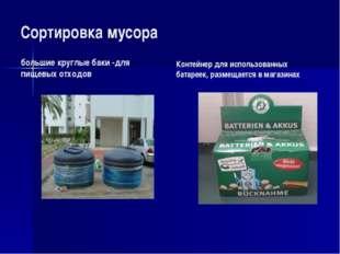 Сортировка мусора большие круглые баки -для пищевых отходов Контейнер для исп