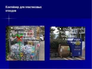 Контейнер для пластиковых отходов Коричневый бак для бумаги, синий – для ста