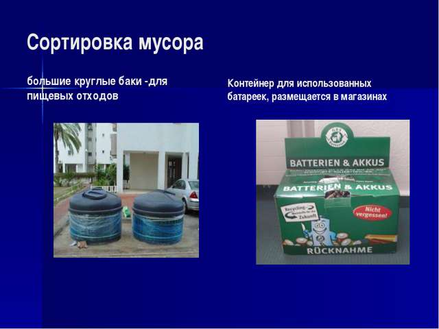 Сортировка мусора большие круглые баки -для пищевых отходов Контейнер для исп...