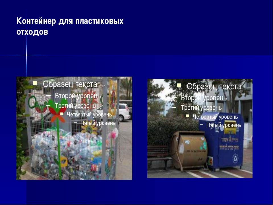 Контейнер для пластиковых отходов Коричневый бак для бумаги, синий – для ста...