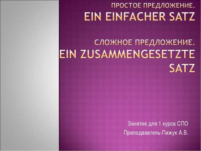 Занятие для 1 курса СПО Преподаватель-Пижук А.В.