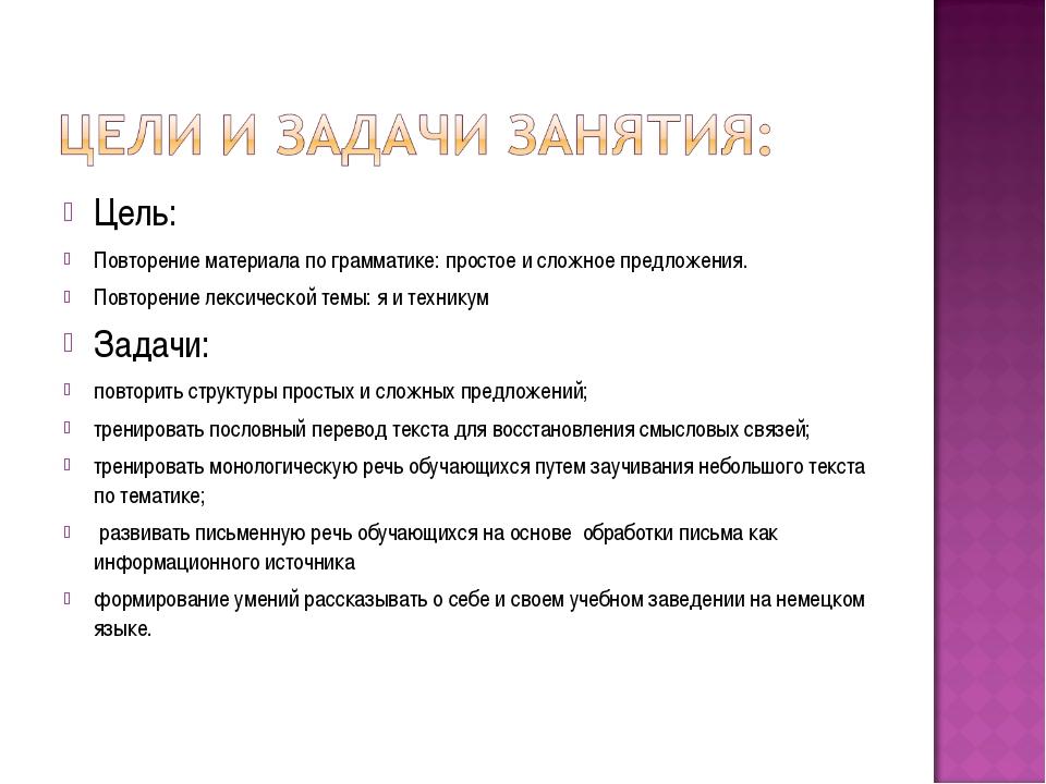 Цель: Повторение материала по грамматике: простое и сложное предложения. Повт...