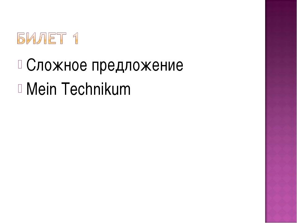 Сложное предложение Mein Technikum