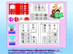 Цветные и черно-белые, простые и сложные, предназначенные для детей и для взр