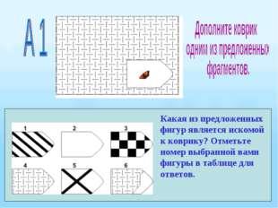 Какая из предложенных фигур является искомой к коврику? Отметьте номер выбран