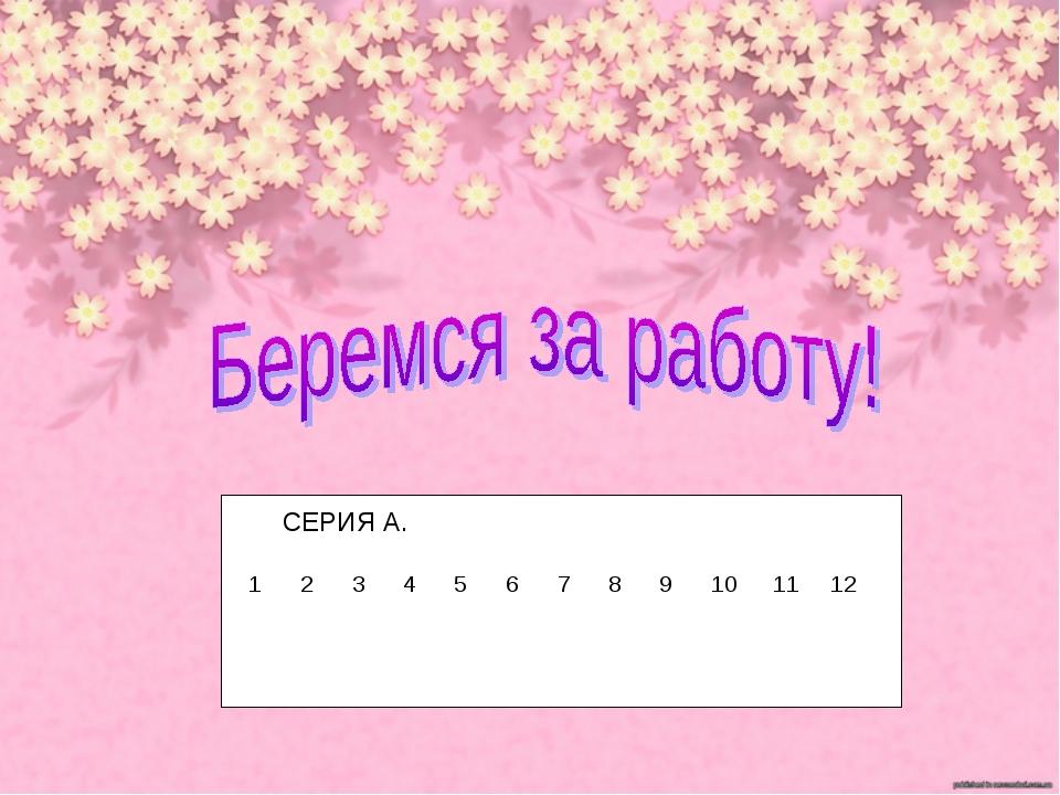 СЕРИЯ А. 123456789101112