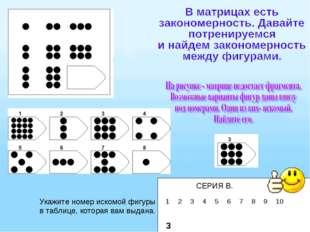 СЕРИЯ В. Укажите номер искомой фигуры в таблице, которая вам выдана. 3 123