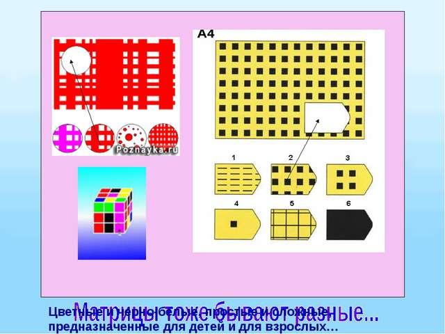 Цветные и черно-белые, простые и сложные, предназначенные для детей и для взр...