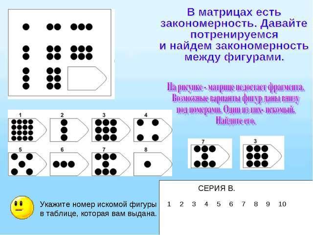 СЕРИЯ В. Укажите номер искомой фигуры в таблице, которая вам выдана. 1234...