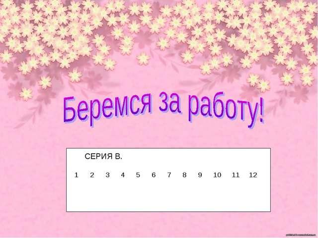 СЕРИЯ В. 123456789101112