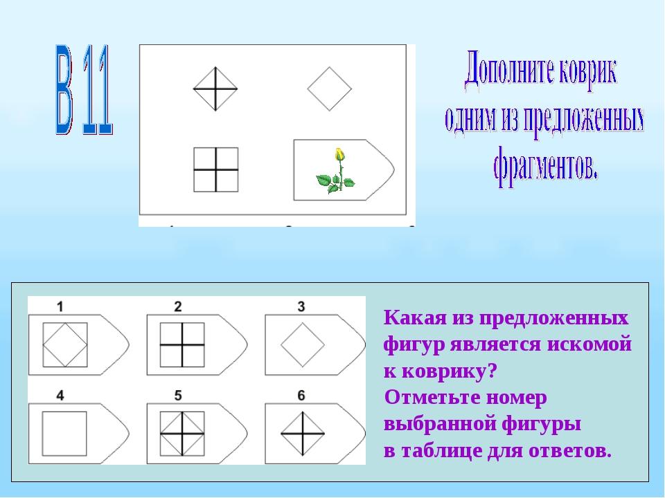 Какая из предложенных фигур является искомой к коврику? Отметьте номер выбран...