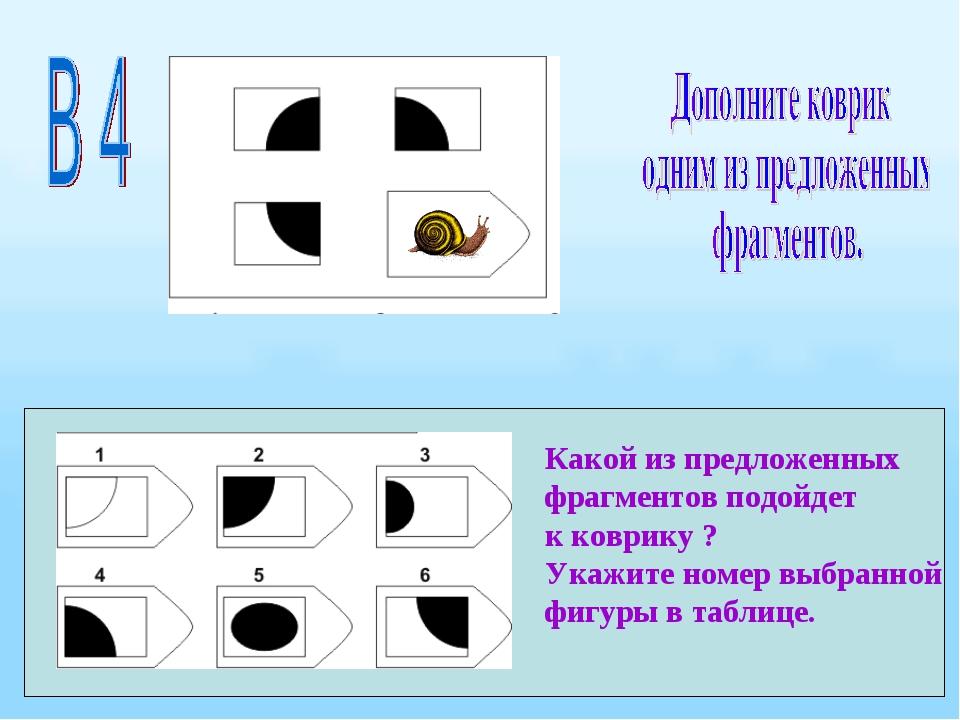 Какой из предложенных фрагментов подойдет к коврику ? Укажите номер выбранной...