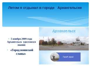 5 ноября 2009 года Архангельск удостоился звания «Город воинской славы» Лето