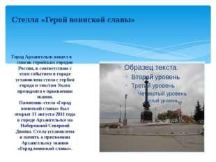 Город Архангельск вошел в список геройских городов России, в соответствии с э