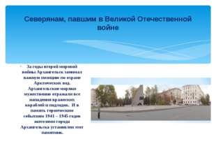 За годы второй мировой войны Архангельск занимал важную позицию по охране Арк
