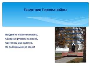 Памятник Героям войны Воздвигли памятник героям, Солдатам русским на войне, С