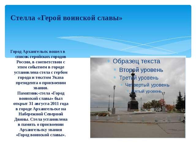Город Архангельск вошел в список геройских городов России, в соответствии с э...