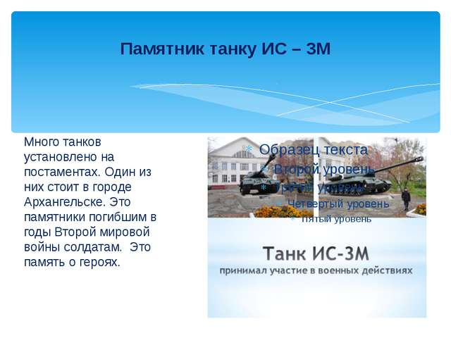 Памятник танку ИС – 3М Много танков установлено на постаментах. Один из них с...