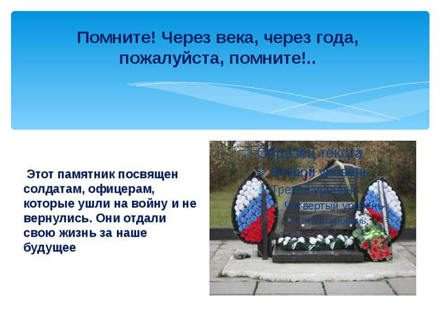 Помните! Через века, через года, пожалуйста, помните!.. Этот памятник посвяще...