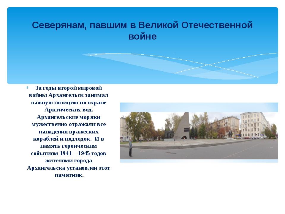 За годы второй мировой войны Архангельск занимал важную позицию по охране Арк...