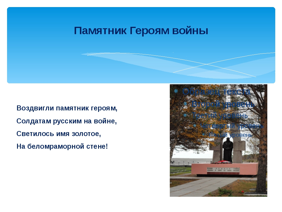 Памятник Героям войны Воздвигли памятник героям, Солдатам русским на войне, С...